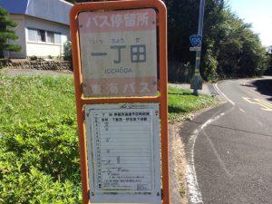 一丁田バス停